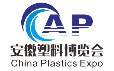 2022第二届中国安徽国际塑料产业博览会