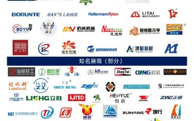 厉害了!第16届中国(成都)橡塑及包装工业展将于9月16日盛大开幕,重磅品牌、硬核展品、思想盛宴、宠粉特惠亮点十足!
