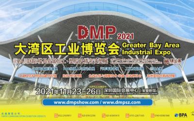 剧透!2021DMP工博会塑胶、精密注塑展商展品抢先看