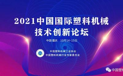 中国塑机创新论坛,十月重庆见!